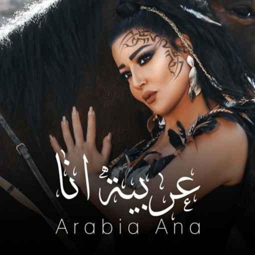دانلود آهنگ سمیه الخشاب عربیه انا